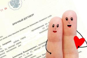 Брачный договор между супругами
