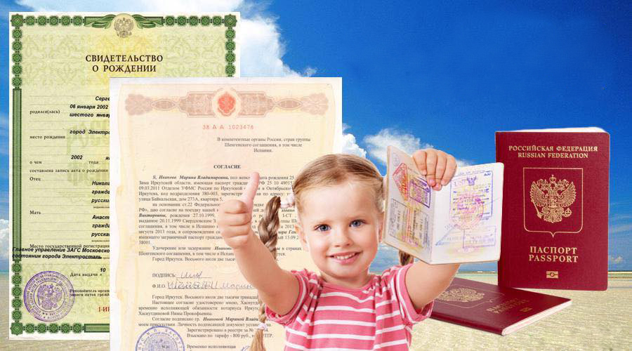 Как сделать российский паспорт ребенку 103