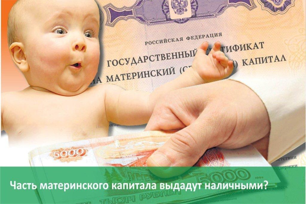 Можно ли обналичить материнский капитал
